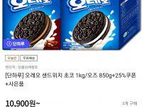 [티몬] 오레오 샌드위치 쿠키 초코 1kg (50gx20개입)+사은품랜덤 (8,180원) (0원)