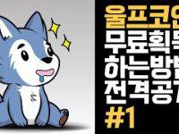 """울프코인 홍보영상 """"울프코인 무료획득하는방법 전격공개"""""""