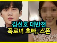 김선호 대반전 폭로녀 호빠,스폰~~??