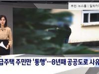 고급주택 주민만 '통행'…8년째 공공도로 사유화 JPG.