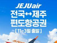 [여기어때] 제주도 항공권 100원딜 (100원~)
