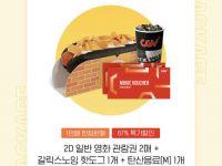 [카카오톡선물하기]  CGV 2인 예매권 +갈릭스노웡 핫도그+콜라 (10,000원)