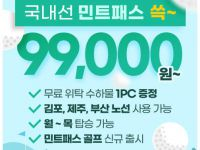 에어서울 국내선 민트패스D, 민트패스 골프 출시!이벤트기간 2021.10.11 ~ 2021.10.18