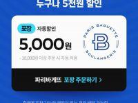 [요기요] 파리바게트 포장 5,000원 할인 (25일~31일) (-5,000) (무료)