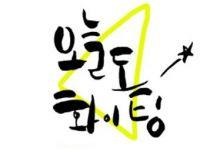 일일미션... 그리고 홍보영상...